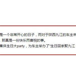 """【�西九江】""""耀�泳沤�  ・ �c生�主""""生日回家,�A�M�Y束!"""