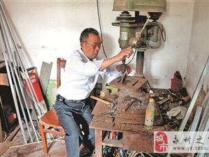 仅读到小学二年级 惠安六旬农民发明家获11项国家专利