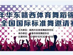 永丰县代表队参加华东赣西片区体育舞蹈锦标赛[有4分钟的片段视屏】