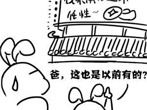 【小平贷双十一活动】长篇连载:《小平君大战吸金兽》第二集
