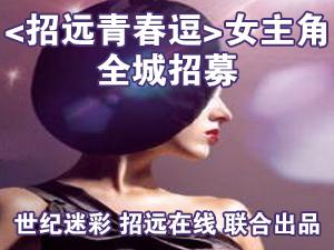 <招�h青春逗>女主角投票�u�x
