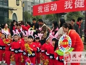 """热烈祝贺融辉幼儿园""""第四届阳光体育节""""完美落幕!"""