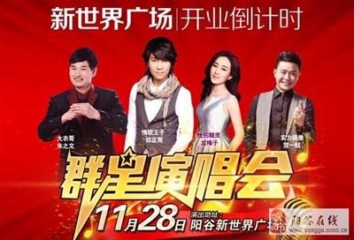 新世界�V�鋈盒茄莩���!11月28日�W耀�谷!
