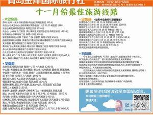 胶州金岸国际旅行社