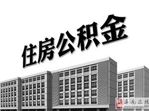阜阳提取公积金支付房租 手续简化