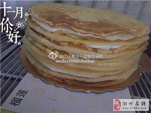 斋田千层榴莲蛋糕