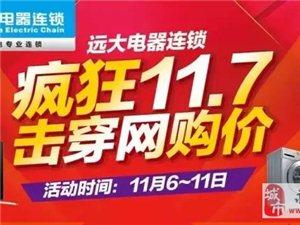 远大电器疯狂11.7 击穿网购价  11月6~11日见证奇迹!