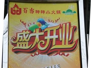 张家川百当转转火锅店在今天盛大开业!各种优惠让你拿 拿 拿不停!