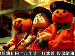 """领航幼儿园""""万圣节""""狂欢秀"""
