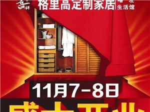 喜洋洋格里高定制家居开业时间延迟至11月15日