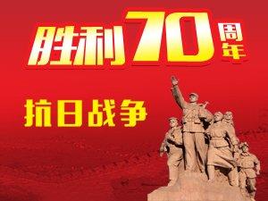 �o念抗��倮�70周年