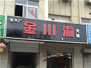泗洪金川渝火锅   炒菜,私房菜,香辣蟹,烧鸡公
