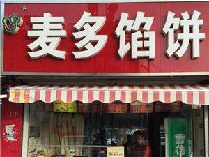 泗洪麦多馅饼