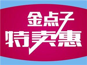 镇赉县金点子传媒第二届聚划算品牌特卖会
