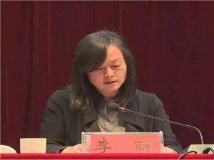 李令波同志任中共盘县县委副书记、提名任盘县人民政府县长