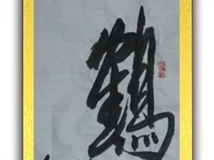 王金书法作品1511