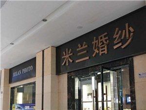 泗洪米兰婚纱摄影会馆
