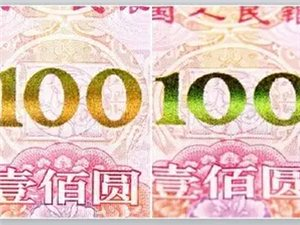 第五套新版人民币怎么辨真假,分享给你的朋友吧