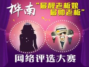 """桦南""""最靓老板娘 最帅老板""""网络评选第4期"""