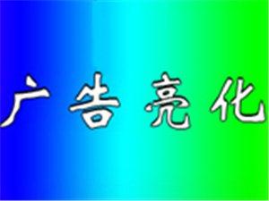 泗洪宏途广告