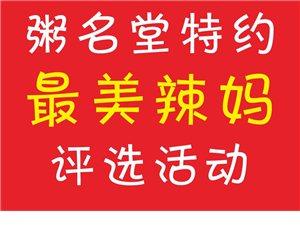 """粥名堂特约""""寻找极速时时彩�最美辣妈""""评选活动"""