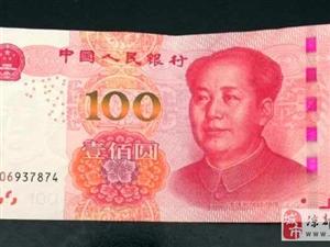 新版百元人民币流到乡下送礼被误以为是假币的尴尬