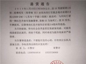 盂县交警悬赏通告