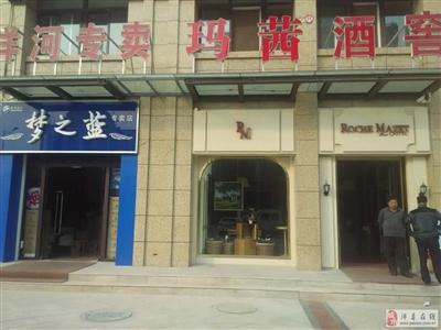 贺:沛县玛茜酒窖荣耀赞助2016沛县网络春晚