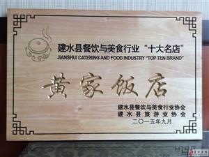 祝贺黄家饭店荣获建水餐饮与美食行业十大名店称号!