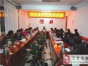 隰县召开文化旅游发展研讨会