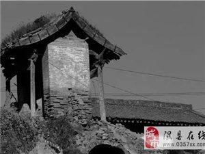 隰县古村落――冯家村