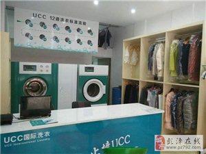 UCC ���H洗衣彭�傻�