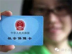 衡水明年1月1日起启用省统一社保卡