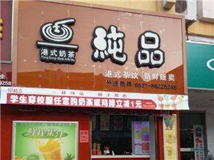 泗洪�品港式奶茶店