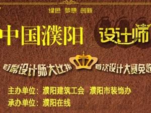 """""""崛起杯""""2015中国威尼斯人网址设计师大赛"""