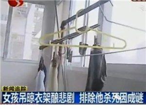 悲剧!7岁女孩吊死在阳台晾衣架,真相却无法得知…