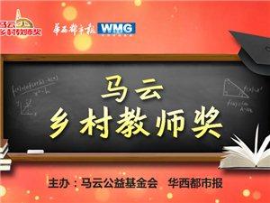 小编!为什么删除会东8名教师入围马云乡村教师奖的贴子啊!