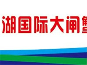 """""""天下美食・蟹都味道""""――2015新加坡・洪泽湖美食节"""