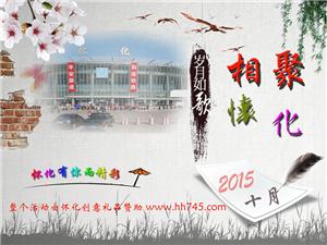 QQ群聚会活动,怀化创意礼品提供礼品赞助