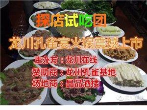探店试吃团:11月25日吃货们来晶品酒楼疯狂试吃。