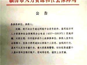 �R汾市人力�Y源和社��保障局公告
