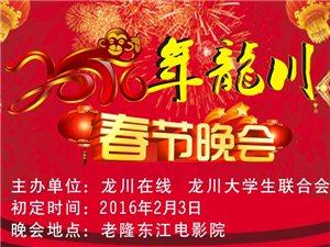 2016年龙川春节晚会节目征集