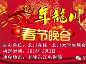2016年开户送体验金春节晚会节目征集