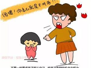 最伤孩子的十句话!盐亭的家长嘴下留情!