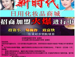 新时代化妆品商城招商加盟