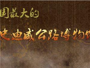 中国最大的史迪威公路博物馆居然藏在澳门网上投注网站!