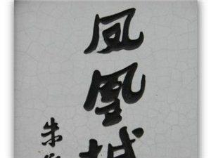 永利娱乐官网城的题字原来是这么来的!