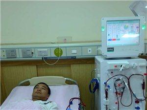 尿毒症  寻求募捐  急需要换肾