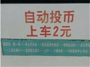 好消息!郸城新开3路公交,路线咋走你知道不?