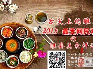 舌尖上的睢�h――2015年最受�W民�g迎的睢�h美食特色菜�u�x
